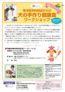0409北海道犬の手作り食