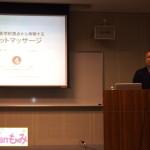 石野理事長によるスペシャルセミナー