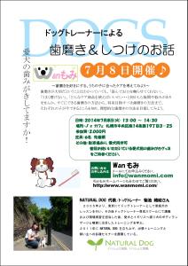 wanmomi20140708seminar